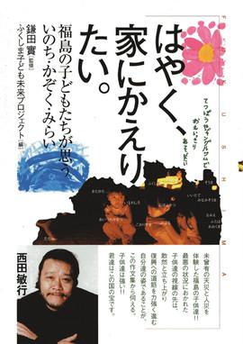 Hayaku001