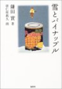 Yukitopineapple