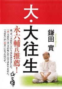Daidaiojo_2