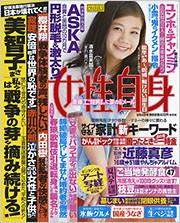 Joseijishin_20150721