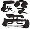 Logo_i_3