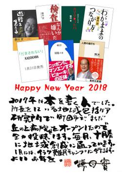 2018omote_jpg