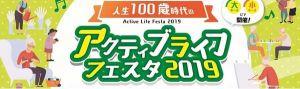 Activelife2019