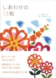 Siawaseno13tsubu_240