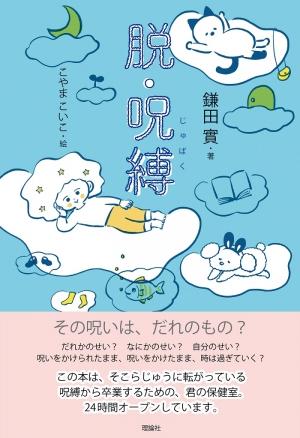 Datsujubaku_hyou1_obitsuki_20201120112101